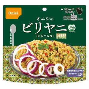 アルファ米 オニシのビリヤニ 50袋/箱 [震災 災害 避難 非常食]
