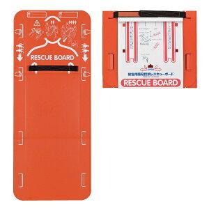 防災用品 救助 安達紙器工業 緊急用簡易担架 レスキューボード 3つ折 備蓄 災害用