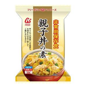 防災 親子丼の素 非常食 保存食 アサヒグループ食品 フリーズドライ 非常用保存食 50袋/ケース 災害用 備蓄