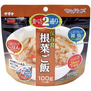 長期備蓄用非常食 マジックライス 根菜ご飯 50袋/箱 [震災 災害 避難 非常食]