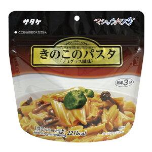 防災 非常食 保存食 サタケ [震災 災害 避難] 非常食 マジックパスタ きのこのパスタ 20袋