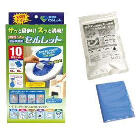 防災用品 生活用品 簡易トイレ 非常用トイレ セルレット 10回分 S-10F 備蓄 災害用