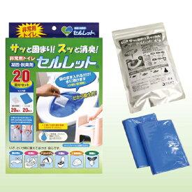 防災用品 生活用品 簡易トイレ 非常用トイレ セルレット 20回分 S-20F 備蓄 災害用