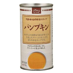 スープ缶 パンプキン 手作りの味にこだわった野菜スープ 1缶:107kcal 190g x 15缶 x 2 / 非常食品 備蓄食料 防災食品 避難食 防災グッズ 災害