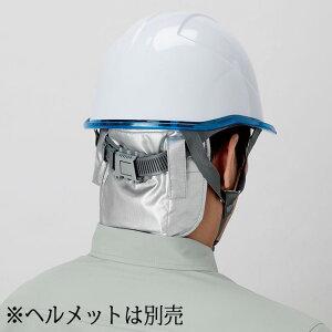ユニット ひえたれハイパー HO-5A 《ヘルメットに簡単装着》 《後頭部を冷却!保冷剤&気化熱》 日よけたれ 首日よけ 日除け メンズ 首回り 頭回り用品 ヘルメット備品 作業 熱中対策 予防