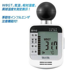 黒球式熱中症計 TC-300 [タニタ](ユニットHO-292)防塵防水機能も装備 作業 現場 工事 [暑さ対策 熱中対策 予防 健康管理 温湿度計]