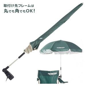チェア用パラソル [ユニット] HO-730 UVカット加工(110径×高さ最長90cm)作業 現場 工事 [暑さ対策 熱中対策 予防 日よけ]