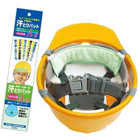 汗取りパット SEIWA青和 汗とりパットA-2 SCヘルメット用 取付簡単 洗濯可能 [熱中対策 暑さ対策 冷却]
