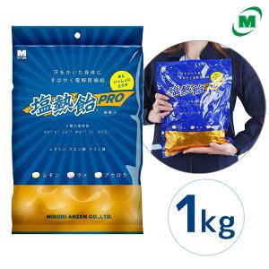 【業務用 1kg】 塩熱飴 PRO ミドリ安全 [スポーツ/マラソン/アウトドア/熱中対策/塩飴/塩あめ/塩アメ+ビタミン、クエン酸、アミノ酸] 1kg(約185粒) [3味:レモン/ウメ/アセロラ]