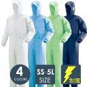 クリーンスーツ フード一体型 男女共用 ミドリ安全 【食品業界向け】[優れた制電性:導電性繊維5mmグリッド] クリーン…