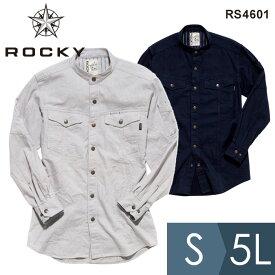 【ROCKY ロッキー】メンズスタンドシャツ RS4601-2/RS4601-8 [BONMAX ボンマックス] メンズ 春夏秋冬 作業着 サンドグレー/アースネイビー S-5L 仕事着