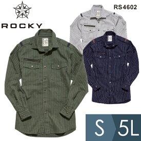 【ROCKY ロッキー】メンズストライプミリタリーシャツ RS4602-12/RS4602-24/RS4602-28 [BONMAX ボンマックス] メンズ 春夏秋冬 作業着 サンドグレー/ソイルカーキ/アースネイビー S-5L 仕事着