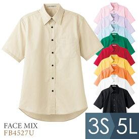 ブロードレギュラーカラー 半袖シャツ FB4527U [BONMAX ボンマックス] ユニセックス メンズ レディース 上衣 ユニフォーム 制服 レギュラーカラー 10カラー 作業服 作業着 3S〜5L 仕事着