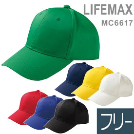 【LIFEMAX ライフマックス】リーズナブルキャップ MC6617 [BONMAX ボンマックス] メンズ レディース キャップ 帽子 作業着 作業服 7カラー フリーサイズ(56〜60cm) 仕事着