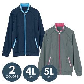 【大きいサイズ】ニットジャケット レディース メンズ [カーシーカシマ KARSEE] 男女共用 ニットジャケット [介護士 介護福祉士 ケアワーカー トレーニングウェア スウェット 長袖] HM-2117 仕事着