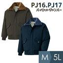 パイロットジャンパー 防寒着 メンズ ミドリ安全 綿100% 作業服 作業着 PJ10シリーズ 上着 ドカジャン [PJ16 オリーブ…