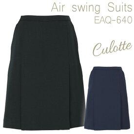 キュロット [カーシー] KARSEE Airswing Suits EAQ-640 [オフィスウェア 事務服 企業制服 仕事服 通勤服] レディース 女性用 (5~21号) 仕事着