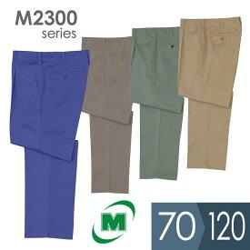 ミドリ安全 綿100% 男子スラックス M2300シリーズ【 70〜120】作業着 作業服 仕事着 ユニフォーム