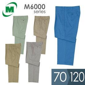 ミドリ安全 綿100% 男子スラックス M6170シリーズ 【70〜120】 作業着 下衣 ズボン パンツ