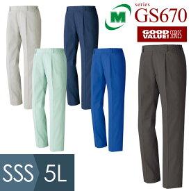 スラックス ミドリ安全 メンズ・レディース GS671下/GS673下/GS676下/GS677下/GS679下 シルバーグレー/ロイヤルブルー/ブラウン/グリーン/ネイビー 作業用・ユニフォーム・制服
