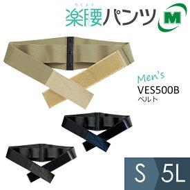 ミドリ安全 春夏 楽腰ベルト 単体(ワークアシストパンツ用) メンズ 男性 VES500シリーズ [VERDEXCEL FLEX ベルデクセルフレックス] 腰部保護 腰サポート 作業服 作業着 ユニフォーム [カーキ/ネイビー/チャコール] (S/M/L/LL/3L/4L/5L) [VES502B/VES507B/VES509B]
