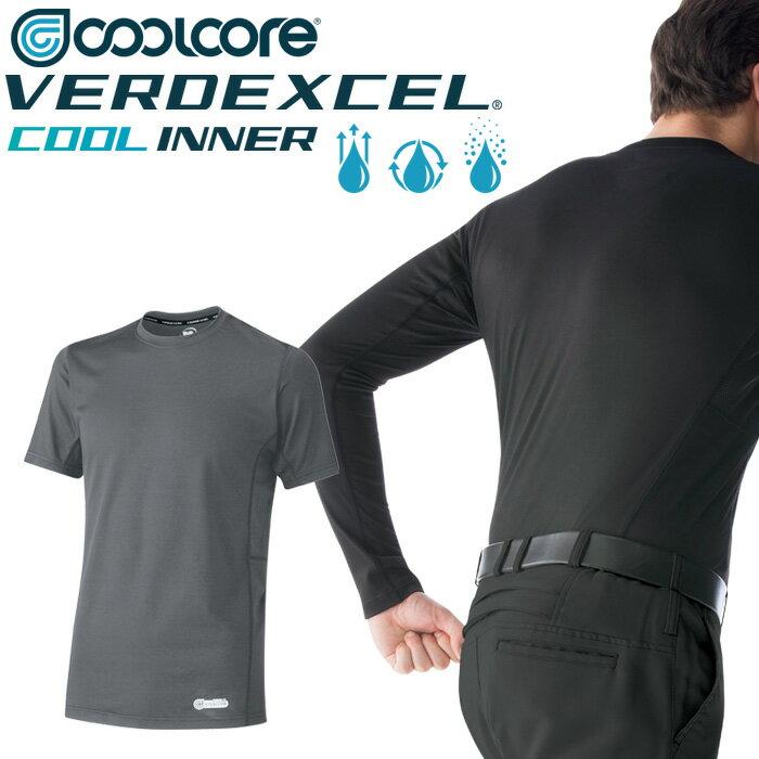ミドリ安全 半袖クールコア Tシャツ クールコア/COOL CORE (R) VERDEXCEL [ベルデクセル] VEC10シリーズ クールインナー/COOL INNER メンズ レディース メッシュ [UVカット率98% 冷却 吸汗 抗菌 肌に優しい 冷感 気化熱 熱中 予防 暑さ対策] 仕事着 [S/M/L/LL/3L]