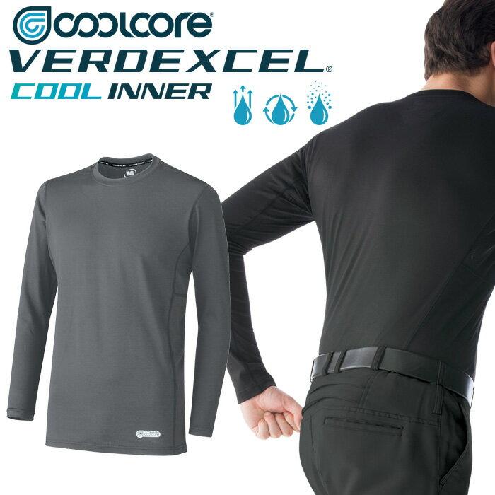 ミドリ安全 長袖クールコア Tシャツ クールコア/COOL CORE (R) VERDEXCEL [ベルデクセル] VEC210シリーズ クールインナー/COOL INNER メンズ レディース メッシュ [UVカット率98% 冷却 吸汗 抗菌 肌に優しい 冷感 気化熱 熱中 予防 暑さ対策] 仕事着 [S/M/L/LL/3L]
