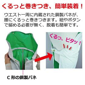 ワンタッチ前掛[コヤナギ]【防水・耐油・耐寒】ナイロン100%《腰にくるっと巻きつく》