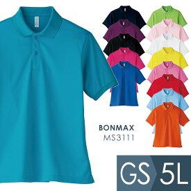 ポロシャツ ユニセックス MS3111 [BONMAX ボンマックス] メンズ レディース 上衣 ユニフォーム 14色 ポリエステル100% 速乾 作業服 作業着 GS〜5L 仕事着