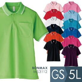 ポロシャツ ユニセックス MS3112 [BONMAX ボンマックス] メンズ レディース 上衣 ユニフォーム 13色 ポリエステル100% 速乾 作業服 作業着 GS〜5L 仕事着