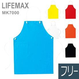 【LIFEMAX ライフマックス】コットンループエプロン MK7000 [BONMAX ボンマックス] メンズ レディース 胸当てエプロン 綿100% 6カラー フリー 仕事着
