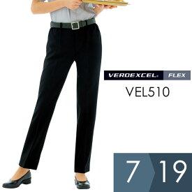 春夏 女子イージーフレックス 黒パンツ [ストレッチ素材] ミドリ安全 作業着 作業服 ユニフォーム ズボン 下衣 VERDEXCEL FLEX[ベルデクセルフレックス] VEL510 下 ブラック 女性用 レディース 仕事着