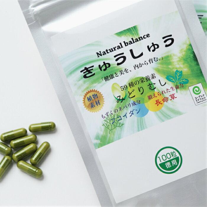 Natunalbalanceきゅうしゅう100粒自然食品スーパーフード送料無料安心の栄養素子供からプロアスリートオリンピック