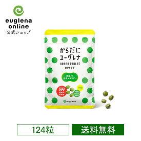 からだにユーグレナ GREEN TABLET 粒タイプ 124粒入り | ユーグレナ サプリメント 緑汁 ミドリムシ みどりむし みどりむしさぷり ミドリむし サプリ 健康食品 健康飲料 栄養補助食品 スーパーフード 男性 女性 ビタミン ミネラル アミノ酸 鉄 アカシア オリゴ糖 食物繊維