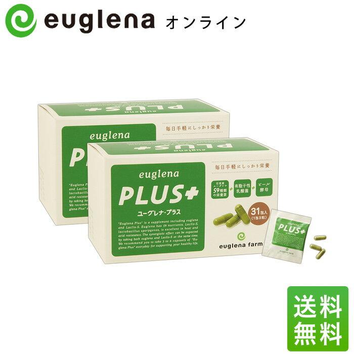 ユーグレナ プラス 2箱 ミドリムシ ダイエット 健康食品 みどりむし 飲む サプリメント サプリ 栄養素 野菜 アミノ酸 ビタミン 不飽和脂肪酸 ミネラル 青汁
