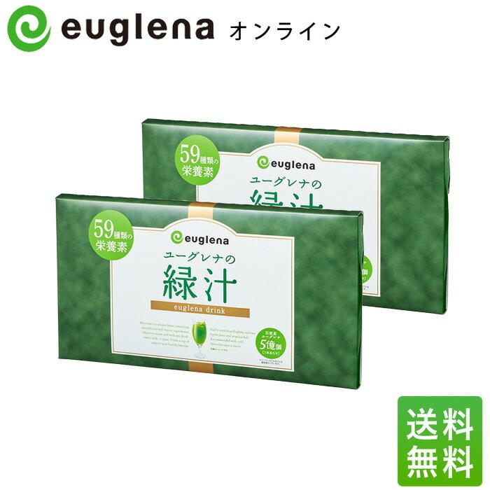 ユーグレナ 緑汁 2箱 ミドリムシ ダイエット 健康食品 みどりむし 飲む サプリメント サプリ 栄養素 野菜 アミノ酸 ビタミン 不飽和脂肪酸 ミネラル 青汁