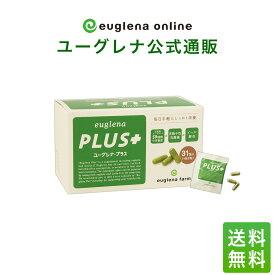 ユーグレナ プラス ミドリムシ 緑汁 ダイエット 健康食品 みどりむし 飲む サプリメント サプリ 栄養素 野菜 アミノ酸 ビタミン 不飽和脂肪酸 ミネラル 青汁
