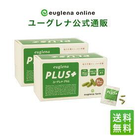 ユーグレナ プラス 2箱 ミドリムシ 緑汁 ダイエット 健康食品 みどりむし 飲む サプリメント サプリ 栄養素 野菜 アミノ酸 ビタミン 不飽和脂肪酸 ミネラル 青汁