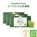 (旧) 緑汁 【3箱セット】 ユーグレナ 緑汁 ミドリムシ みどりむし 飲む サプリメント サプリ 栄養素 野菜 アミノ酸 …