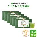 (旧) 緑汁 【12箱セット】 ユーグレナ 緑汁 ミドリムシ みどりむし 飲む サプリメント サプリ 栄養素 野菜 アミノ酸…