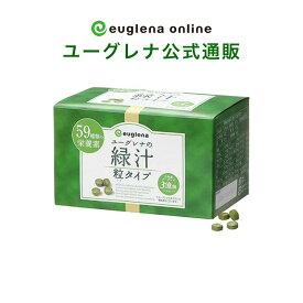 ユーグレナ 粒タイプ 緑汁 ミドリムシ ダイエット 健康食品 みどりむし 飲む サプリメント サプリ 栄養素 野菜 アミノ酸 ビタミン 不飽和脂肪酸 ミネラル 青汁