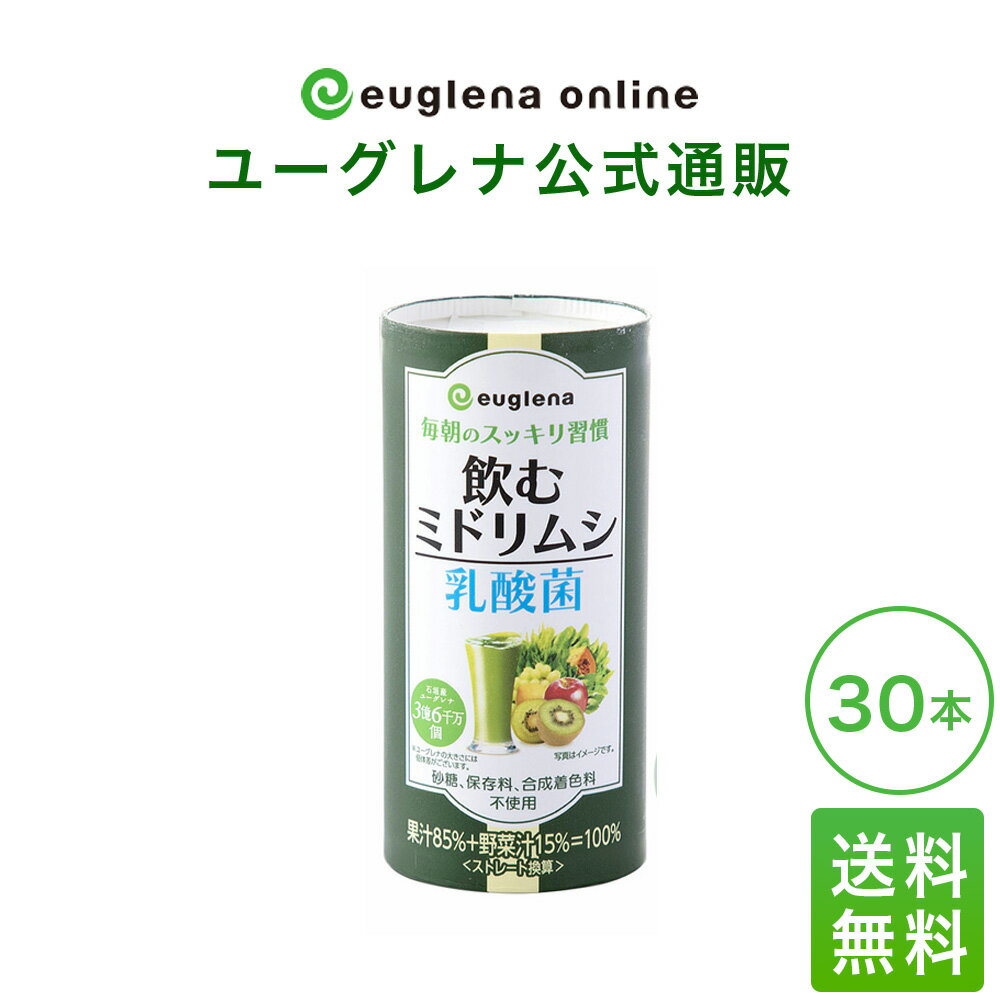 【ユーグレナ公式通販ショップ】飲むミドリムシ 乳酸菌【30本セット】