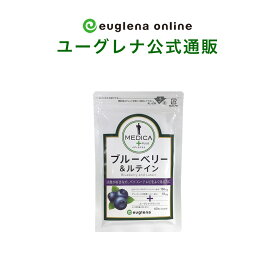 【ユーグレナ公式通販ショップ】MEDICA+ブルーベリー&ルテイン+ユーグレナ