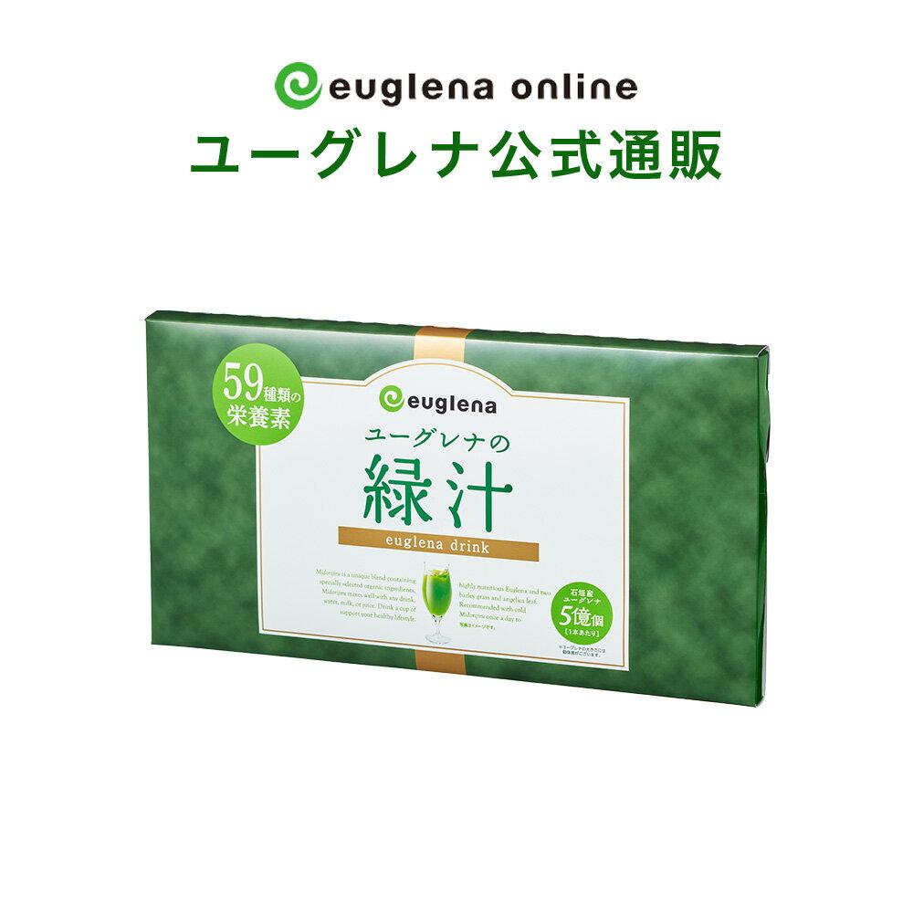 ユーグレナ 緑汁 ミドリムシ ダイエット 健康食品 みどりむし 飲む サプリメント サプリ 栄養素 野菜 アミノ酸 ビタミン 不飽和脂肪酸 ミネラル 青汁