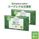 ユーグレナ 緑汁 2箱 ミドリムシ ダイエット 健康食品 みどりむし 飲む サプリメント サプリ 栄養素 野菜 アミノ酸 ビ…
