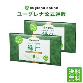 ユーグレナ 緑汁 2箱 ミドリムシ ダイエット 健康食品 みどりむし 飲む サプリメント サプリ 栄養素 野菜 アミノ酸 ビタミン 不飽和脂肪酸 ミネラル 青汁 59種類