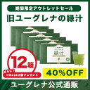 (旧)緑汁【12箱セット】