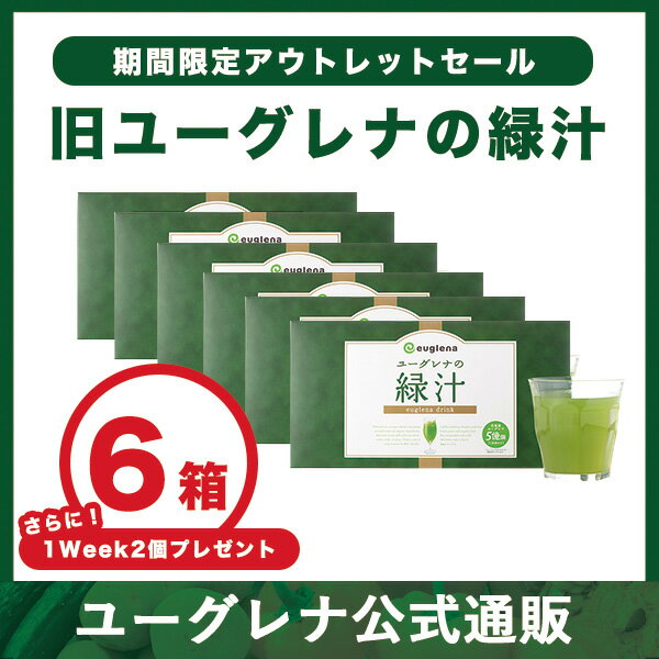 (旧) 緑汁 【6箱セット】 ユーグレナ 緑汁 ミドリムシ みどりむし 飲む サプリメント サプリ 栄養素 野菜 アミノ酸 ビタミン 不飽和脂肪酸 ミネラル 青汁