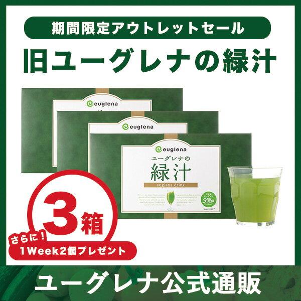 (旧) 緑汁 【3箱セット】 ユーグレナ 緑汁 ミドリムシ みどりむし 飲む サプリメント サプリ 栄養素 野菜 アミノ酸 ビタミン 不飽和脂肪酸 ミネラル 青汁