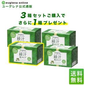 ユーグレナ ユーグレナの緑汁 粒タイプ 3箱セット購入で1箱おまけ 3個